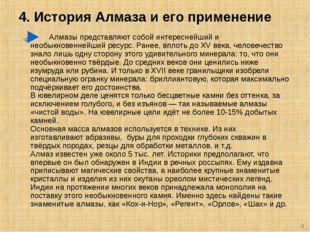 4. История Алмаза и его применение Алмазы представляют собой интереснейший и