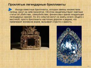 Проклятые легендарные бриллианты * Иногда известные бриллианты, которые овея
