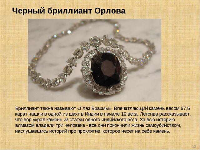 Черный бриллиант Орлова * Бриллиант также называют «Глаз Брахмы». Впечатляющи...
