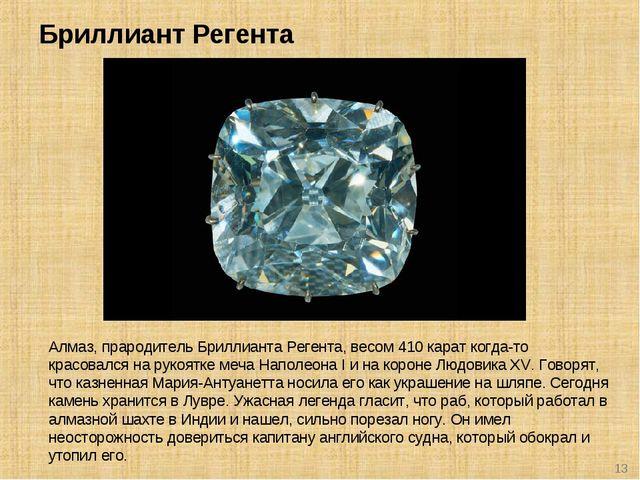 Бриллиант Регента * Алмаз, прародитель Бриллианта Регента, весом 410 карат ко...