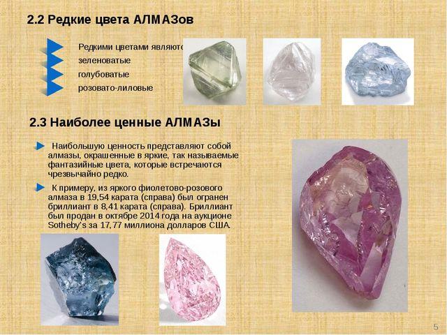 2.2 Редкие цвета АЛМАЗов * Редкими цветами являются: зеленоватые голубоватые...