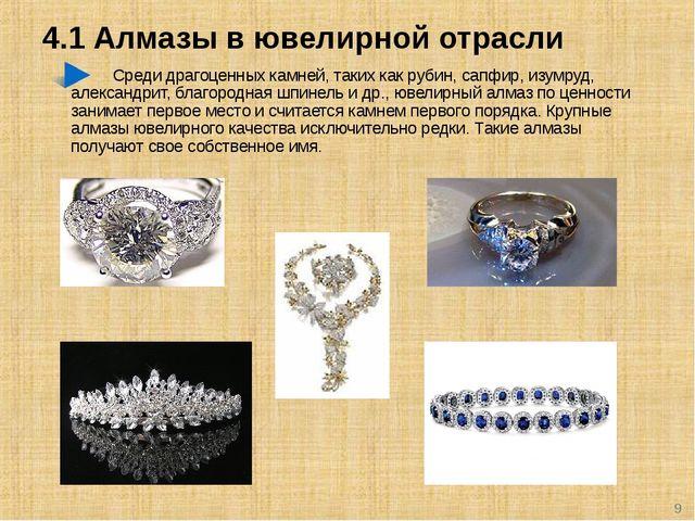 4.1 Алмазы в ювелирной отрасли Среди драгоценных камней, таких как рубин, сап...