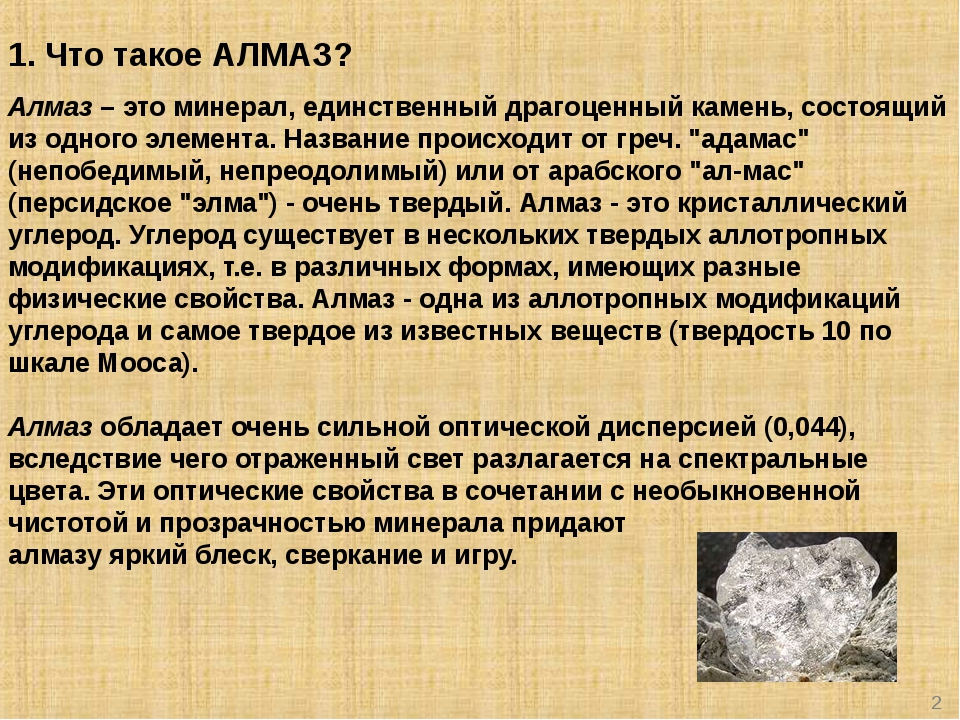 1. Что такое АЛМАЗ? Алмаз – это минерал, единственный драгоценный камень, сос...