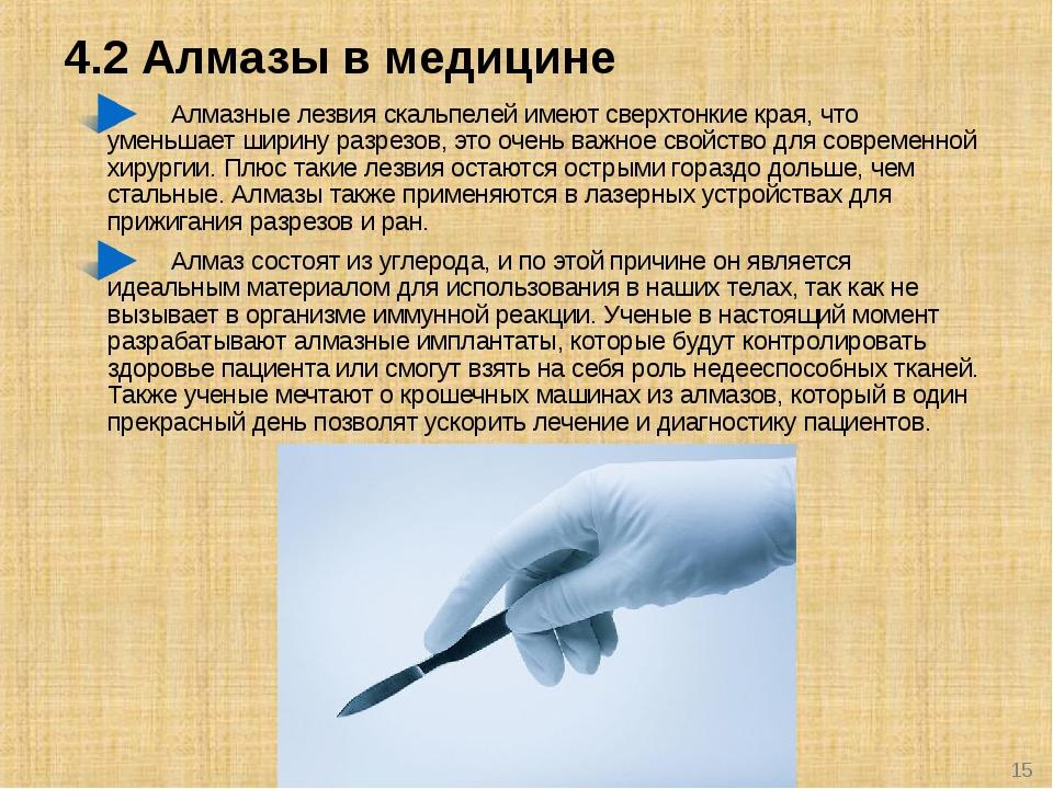 4.2 Алмазы в медицине Алмазные лезвия скальпелей имеют сверхтонкие края, что...