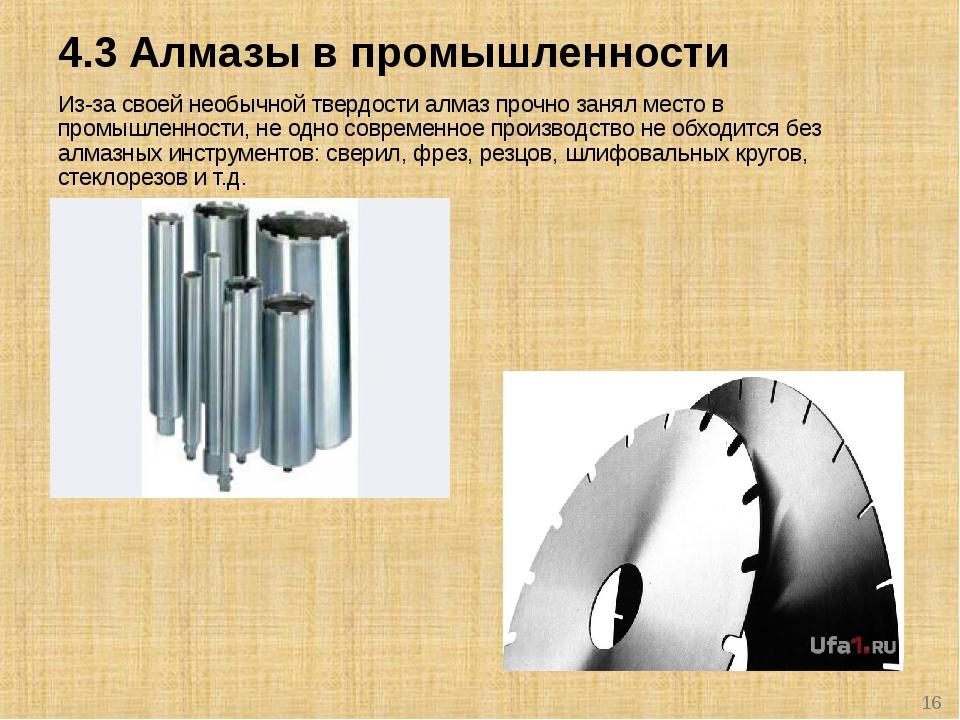 4.3 Алмазы в промышленности Из-за своей необычной твердости алмаз прочно заня...