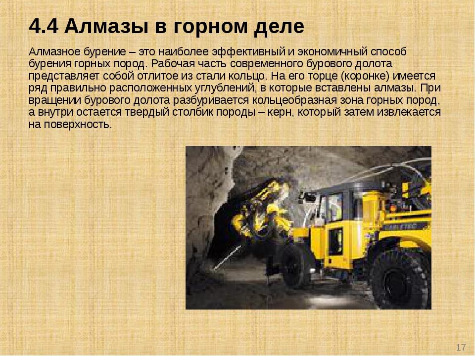 4.4 Алмазы в горном деле Алмазное бурение – это наиболее эффективный и эконом...