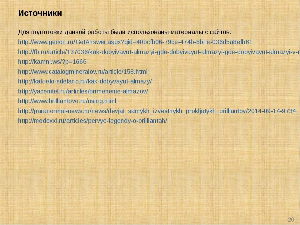Источники Для подготовки данной работы были использованы материалы с сайтов:...