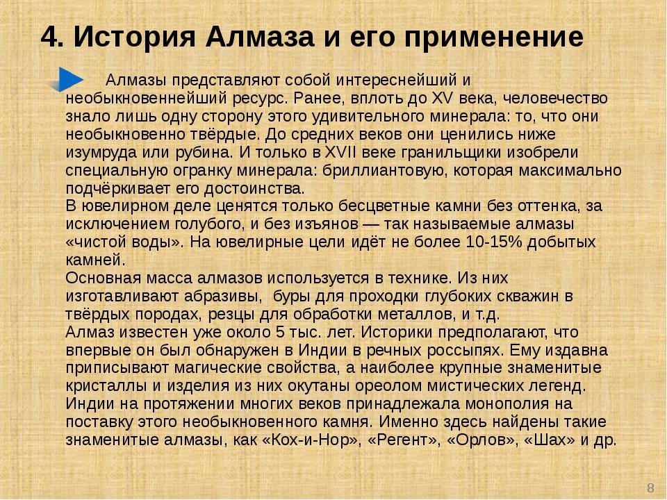 4. История Алмаза и его применение Алмазы представляют собой интереснейший и...
