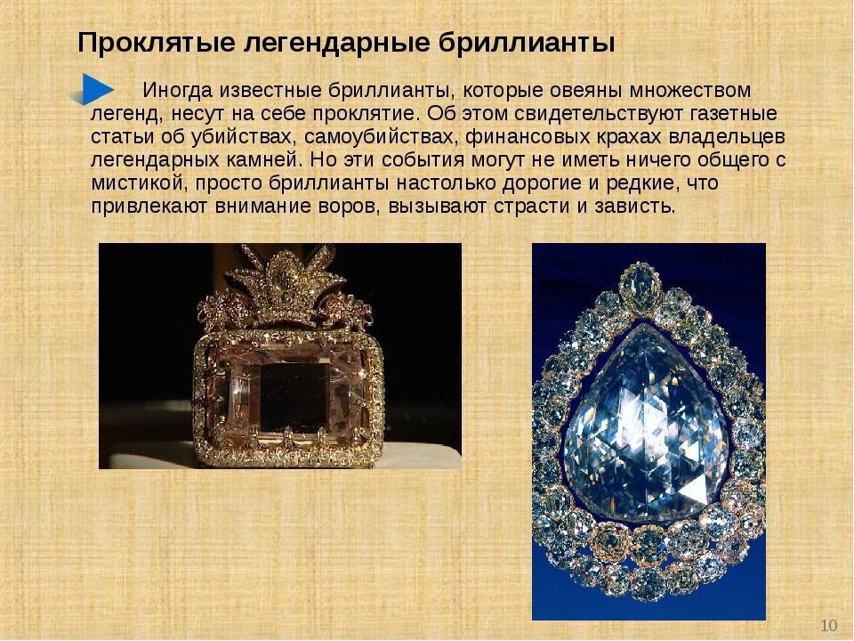 Проклятые легендарные бриллианты * Иногда известные бриллианты, которые овея...