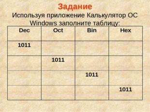 Задание Используя приложение Калькулятор ОС Windows заполните таблицу: DecOc