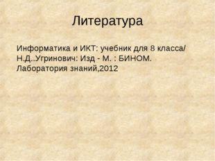 Литература Информатика и ИКТ: учебник для 8 класса/ Н.Д..Угринович: Изд - М.
