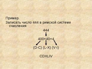 Пример. Записать число 444 в римской системе счисления 444 400+40+4 (D-C) (L-