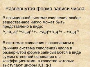 Развёрнутая форма записи числа В позиционной системе счисления любое веществе