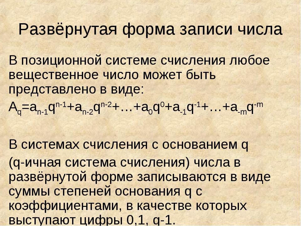Развёрнутая форма записи числа В позиционной системе счисления любое веществе...