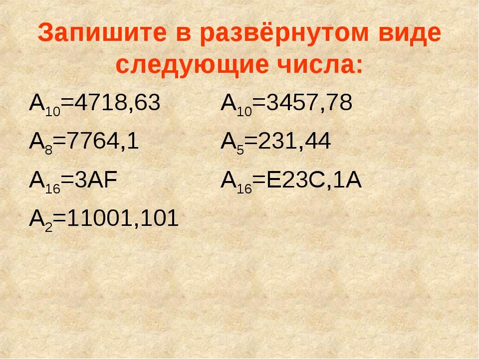 Запишите в развёрнутом виде следующие числа: А10=4718,63А10=3457,78 А8=7764...