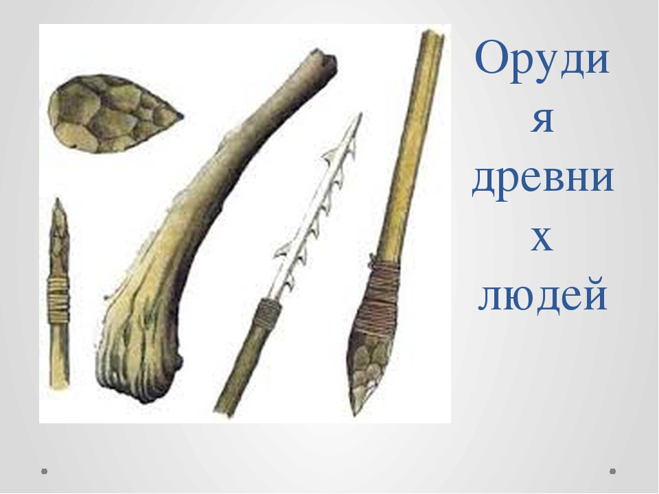 Орудия древних людей