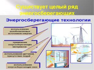 Существует целый ряд энергосберегающих технологий