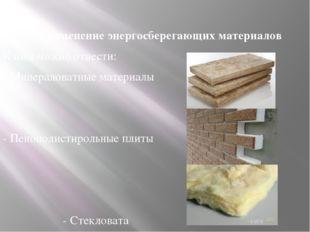 2.Применение энергосберегающих материалов К ним можно отнести: - Минераловат