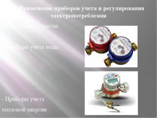 5. Применение приборов учета и регулирования электропотребления К ним можно