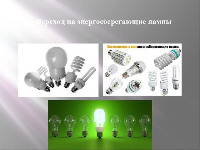 7. Переход на энергосберегающие лампы