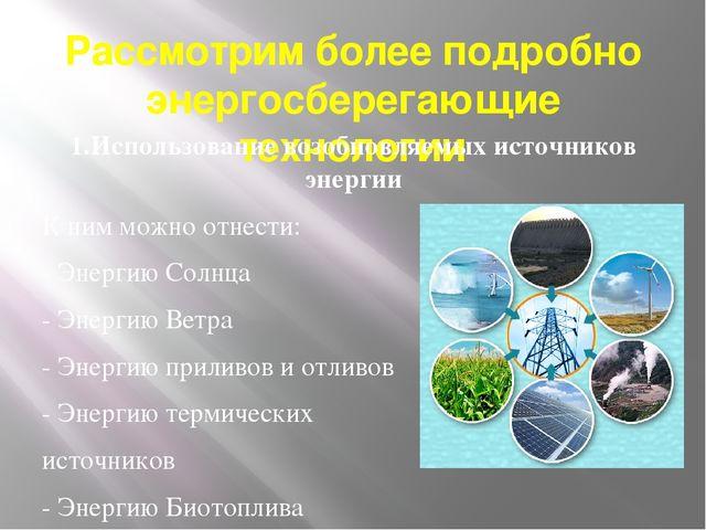 Рассмотрим более подробно энергосберегающие технологии 1.Использование возобн...