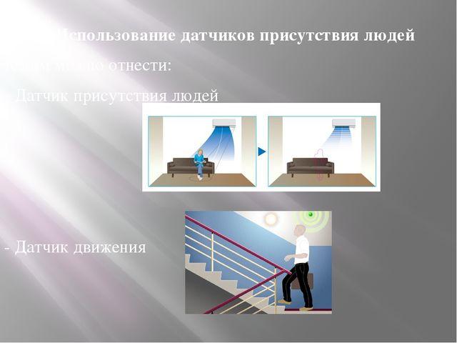 3.Использование датчиков присутствия людей К ним можно отнести: - Датчик при...
