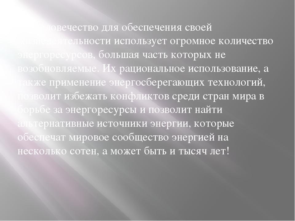 Человечество для обеспечения своей жизнедеятельности использует огромное кол...