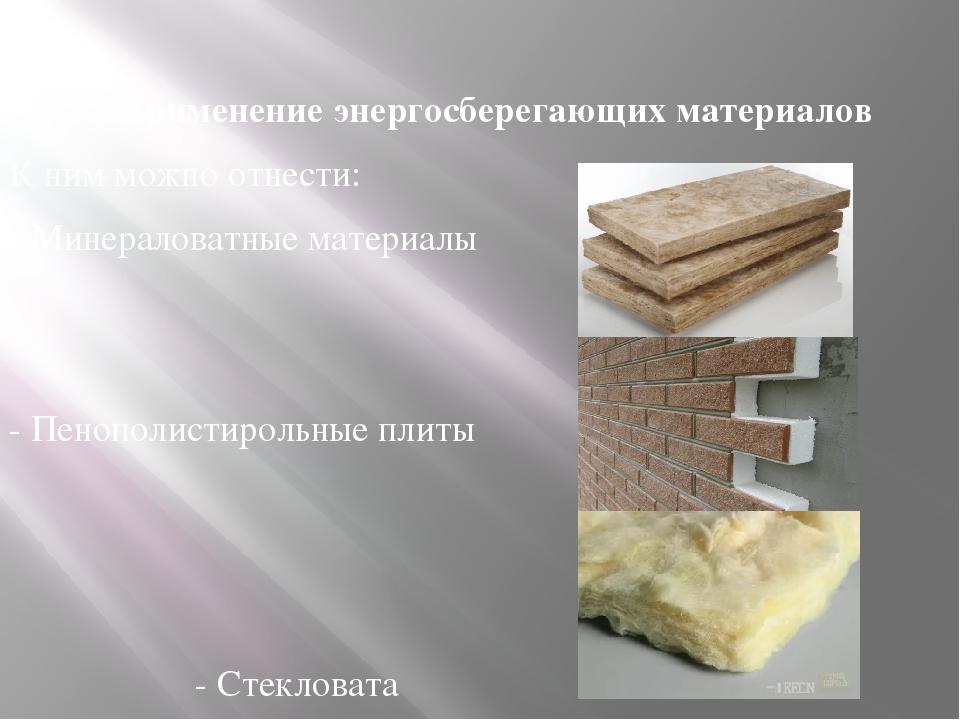 2.Применение энергосберегающих материалов К ним можно отнести: - Минераловат...