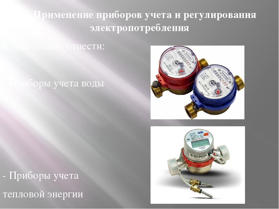 5. Применение приборов учета и регулирования электропотребления К ним можно...