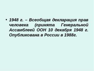 1948 г. – Всеобщая декларация прав человека (принята Генеральной Ассамблеей О
