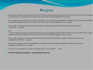 Ресурсы https://yandex.ru/images/search?img_url=http%3A%2F%2Fnews.studclub.po