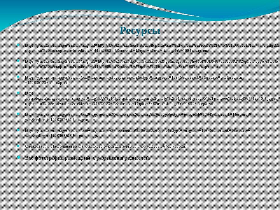 Ресурсы https://yandex.ru/images/search?img_url=http%3A%2F%2Fnews.studclub.po...