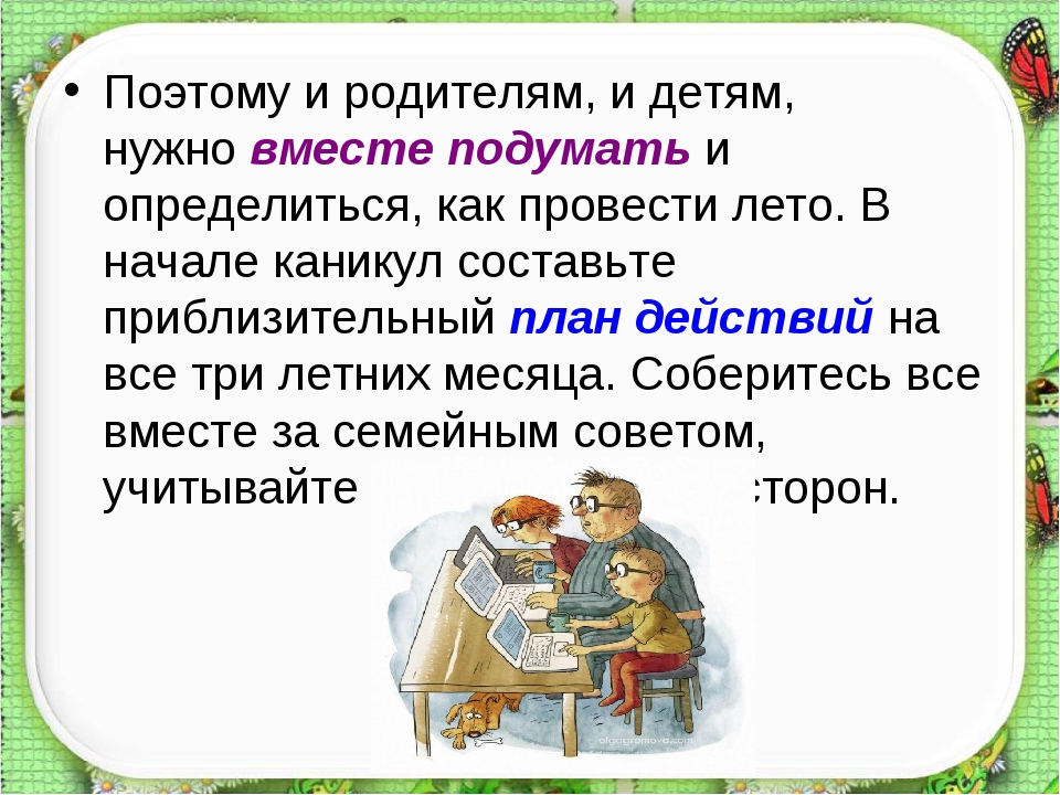 Поэтому и родителям, и детям, нужновместе подуматьи определиться, как прове...