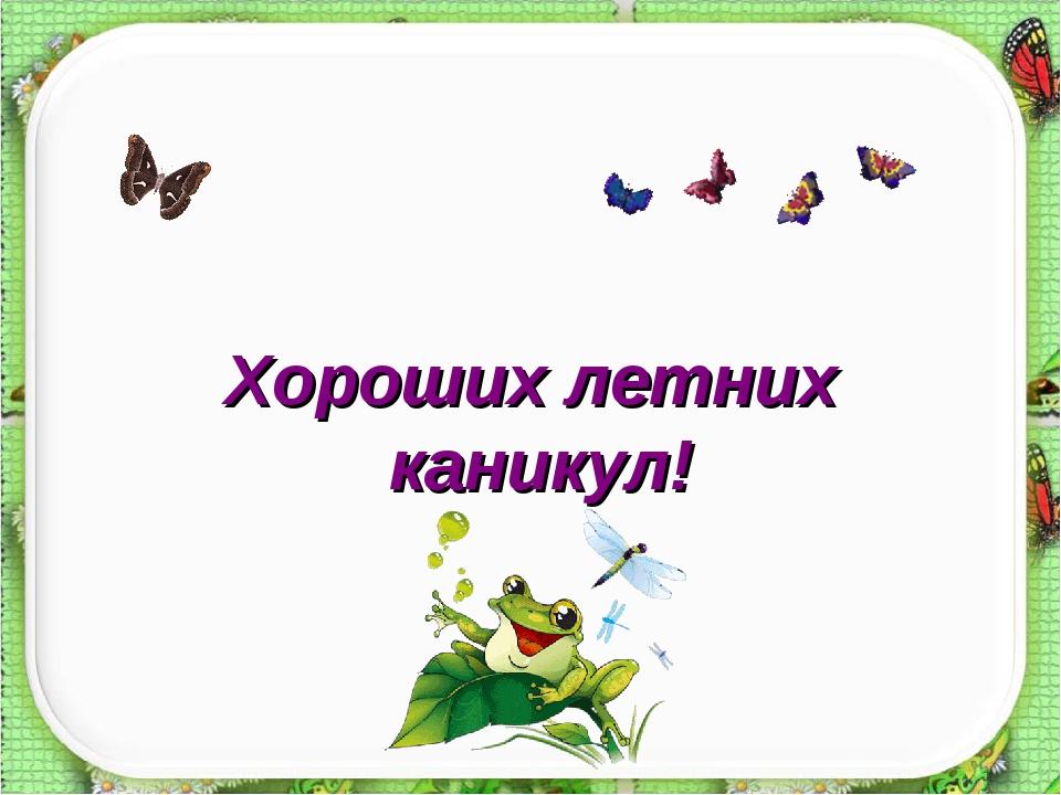 Хороших летних каникул! http://aida.ucoz.ru