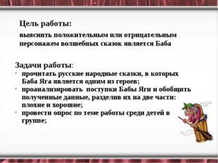 Задачи работы: прочитать русские народные сказки, в которых Баба Яга являетс