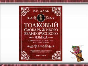 Владимир Даль «Толковый словарь живого великорусского языка» Яга или бaбa-я