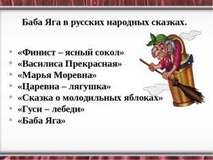 Баба Яга в русских народных сказках.  «Финист – ясный сокол» «Василиса Прек