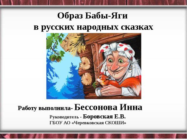 Образ Бабы-Яги в русских народных сказках Работу выполнила- Бессонова Инна Р...