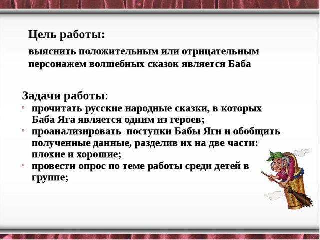 Задачи работы: прочитать русские народные сказки, в которых Баба Яга являетс...