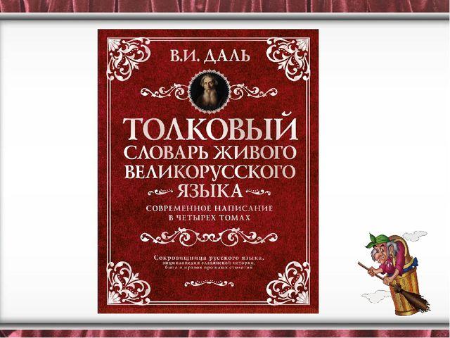 Владимир Даль «Толковый словарь живого великорусского языка» Яга или бaбa-я...