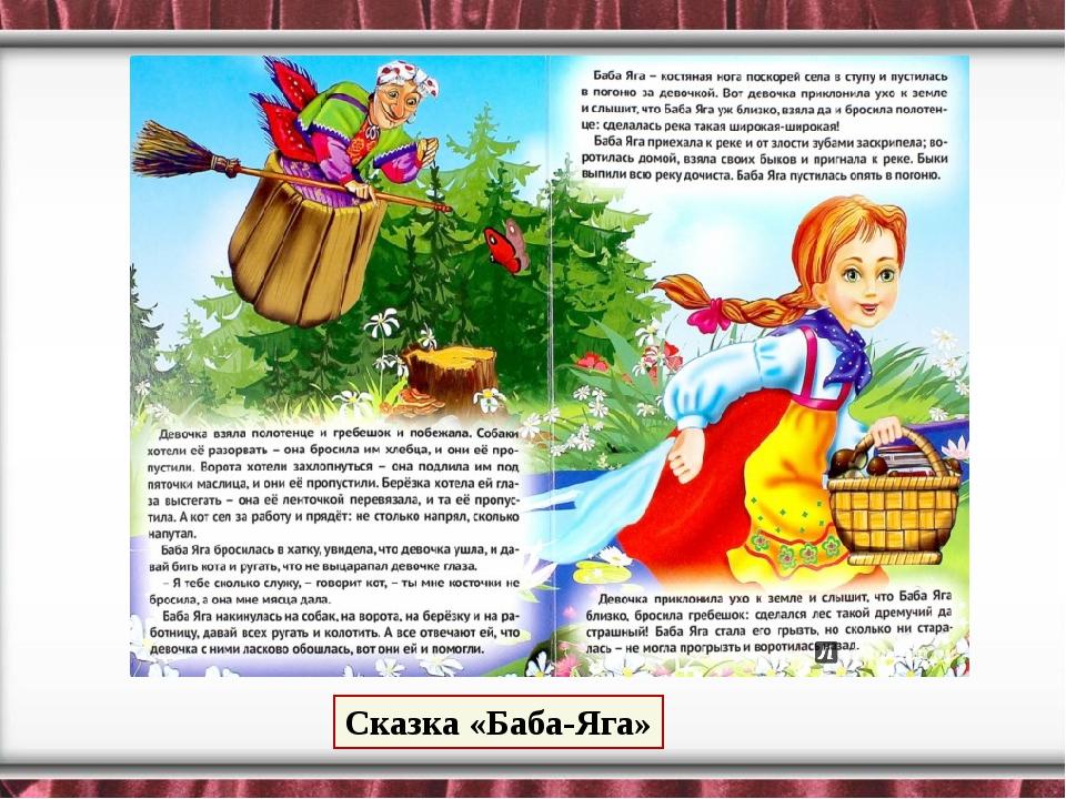 Сказка «Баба-Яга»