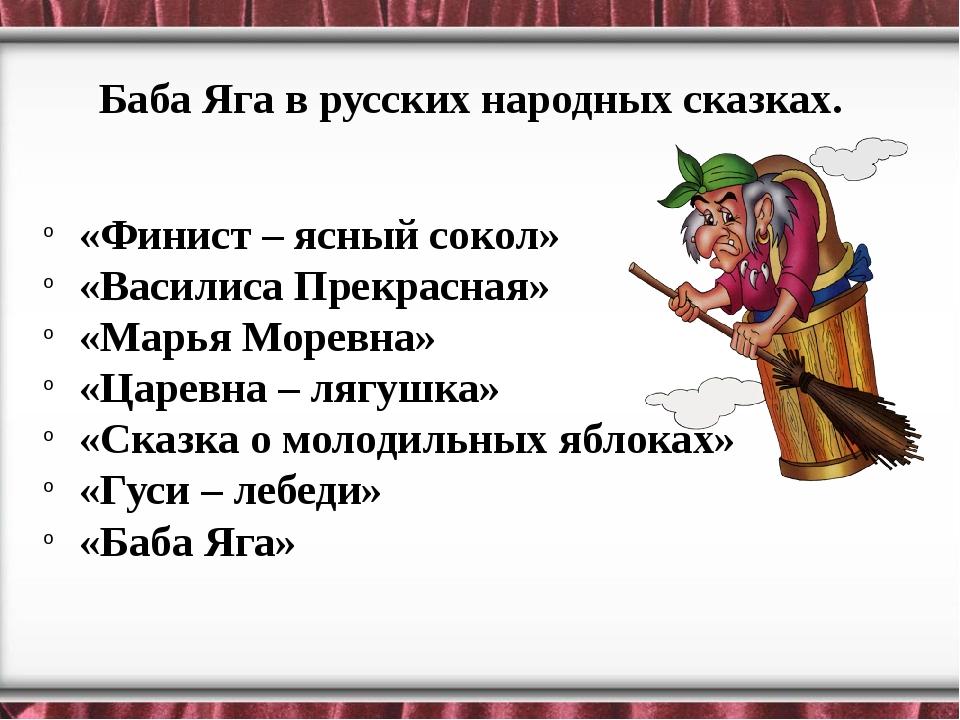Баба Яга в русских народных сказках.  «Финист – ясный сокол» «Василиса Прек...