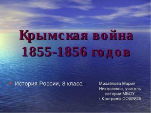 Крымская война 1855-1856 годов История России, 8 класс. Михайлова Мария Никол