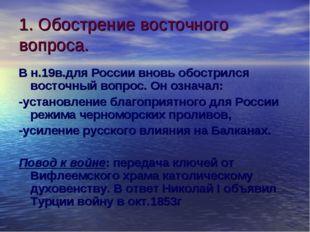 1. Обострение восточного вопроса. В н.19в.для России вновь обострился восточн