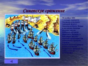Синопское сражение 18 ноября 1853 г.эскадра адмирала Нахимова атаковала турец