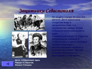 Защитники Севастополя На защиту города встали все жители. Дети приносили солд