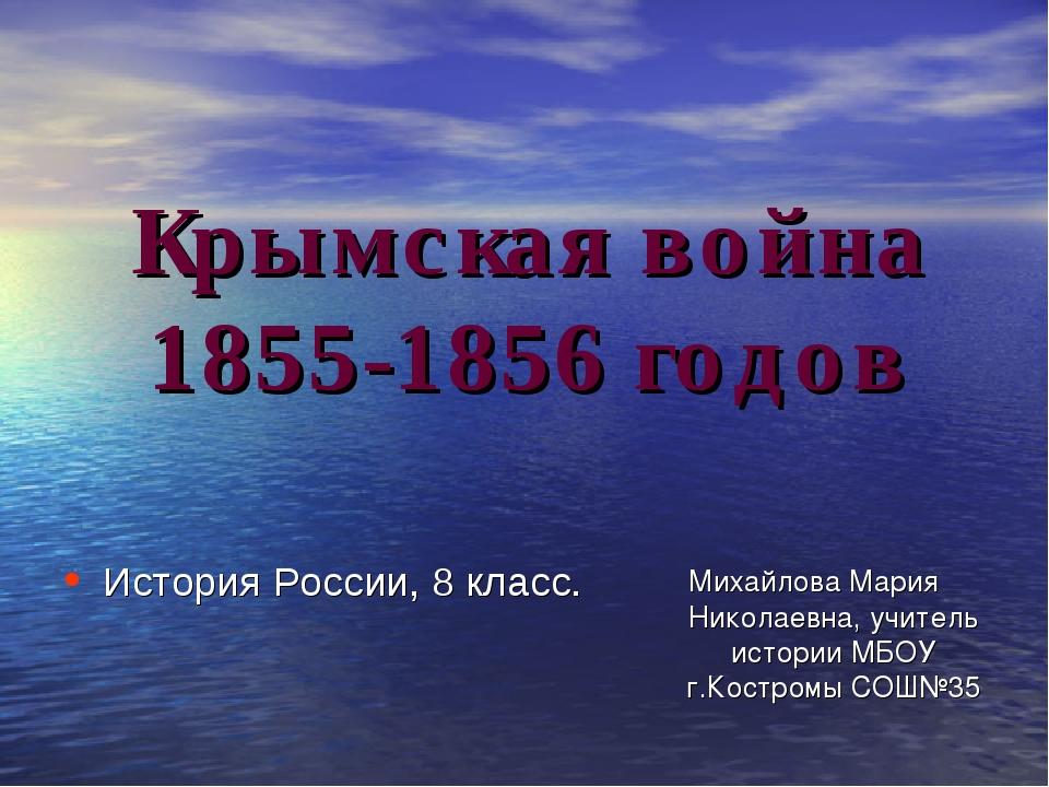 Крымская война 1855-1856 годов История России, 8 класс. Михайлова Мария Никол...