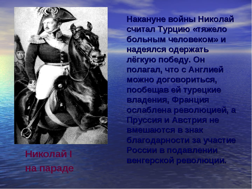 Николай I на параде Накануне войны Николай считал Турцию «тяжело больным чело...