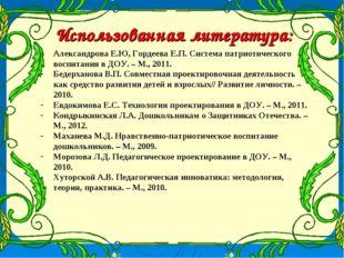 Использованная литература: Александрова Е.Ю, Гордеева Е.П. Система патриотиче