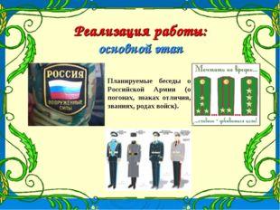 Реализация работы: основной этап Планируемые беседы о Российской Армии (о пог
